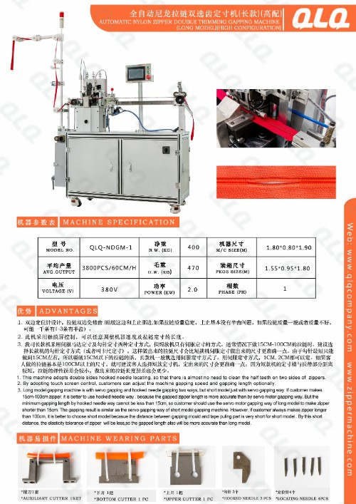 Automatic Nylon Zipper Double Trimming and Gapping Machine2