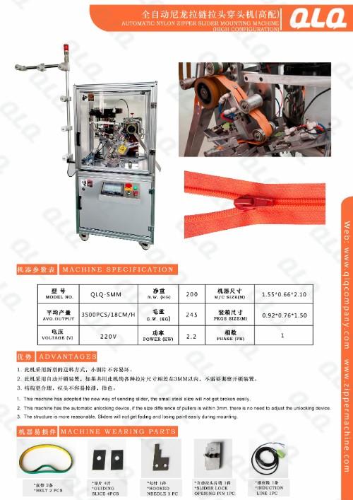 Automatic Nylon Zipper Slider Mounting Machine3