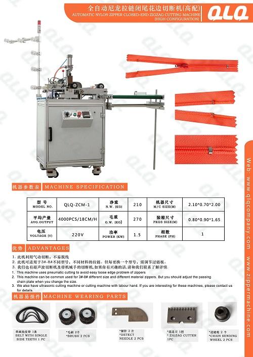 Automatic Nylon Zipper Closed End ZigZag Cutting Machine ZCM-1