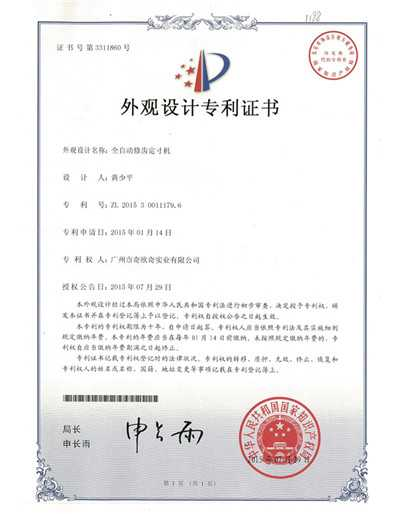 Design patent certification