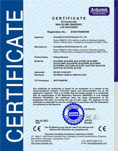 QLQ-BPM,QLQ-RPM etc. Anbotek Certification