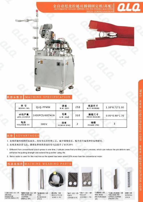 Automatic Nylon Zipper PIN PIN Fixing Machine
