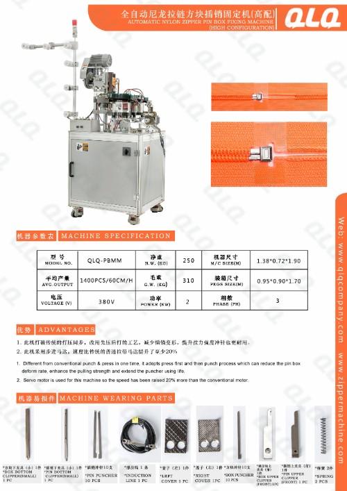 Automatic Nylon Zipper PIN BOX Fixing Machine